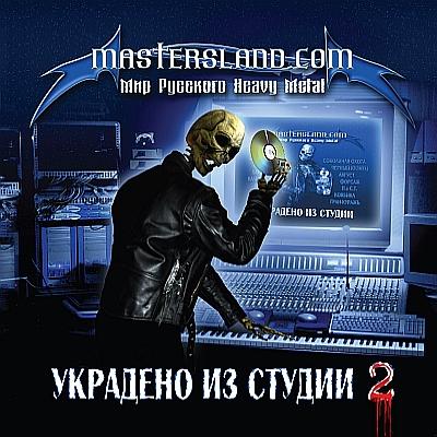 MASTERSLAND.COM - УКРАДЕНО ИЗ СТУДИИ - 2
