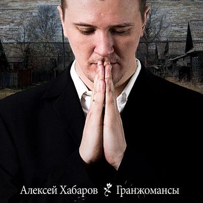 Алексей Хабаров -