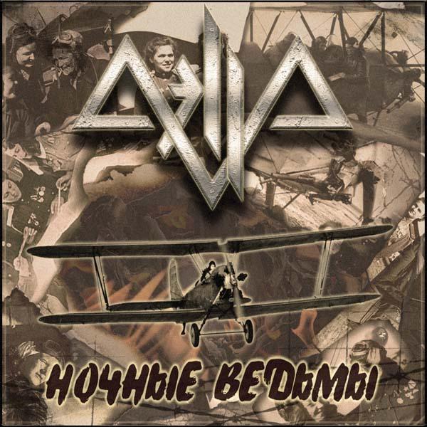 MASTERSLAND.COM представляет новый альбом AELLA - Ночные ведьмы (2013)