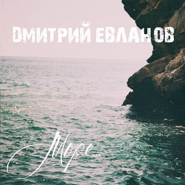 Акустический сингл Дмитрия Евланова (ГОСПОЖА БЕЛЛАДОННА) - Море (2013)