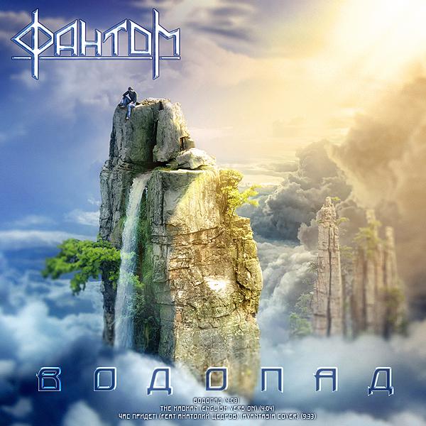 MASTERSLAND.COM представляет новый EP группы ФАНТОМ - Водопад (2013)