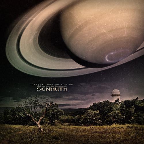 MASTERSLAND.COM представляет новый альбом SENMUTH - Сатурн. Внутри стихий (2013)