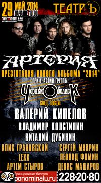 Концертное видео группы АРТЕРИЯ (Клуб Театръ, 29.05.2014)