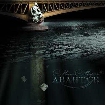 Авантаж - Мост Мирабо (2009) MP3