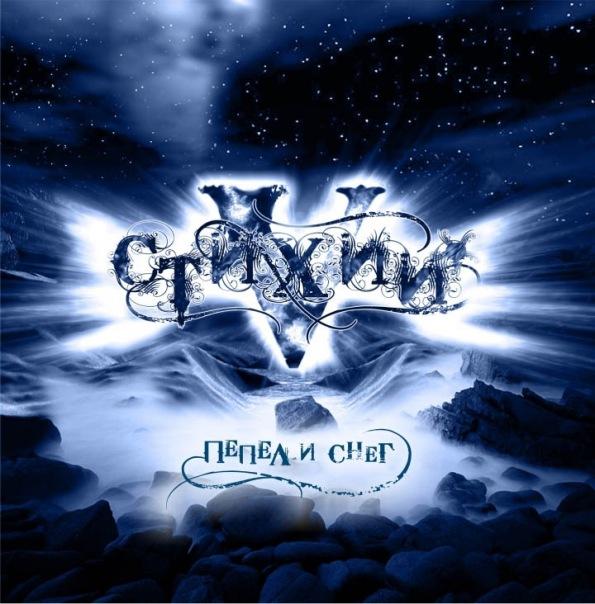 Вышел новый альбом группы 5 СТИХИЙ - Пепел и снег (2011)