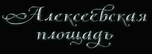 MASTERSLAND.COM представляет группы АЛЕКСЕЕВСКАЯ ПЛОЩАДЬ и СКОРАЯ ПОМОЩЬ с песней Храни меня в проекте A TRIBUTE TO МАСТЕР. XXV