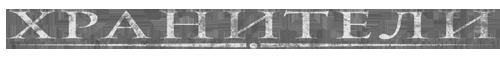 MASTERSLAND.COM представляет группу ХРАНИТЕЛИ с песней Берегись! в проекте A TRIBUTE TO МАСТЕР. XXV