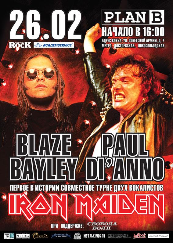 Первое совместное турне двух вокалистов IRON MAIDEN Paul DiAnno и Blaze Bayley в сопровождении группы из России