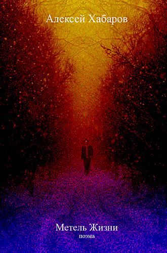 Поэма Алексея Хабарова (TUNE-O-MATIC, ДЕТИ ЛАБИРИНТА) - Метель жизни