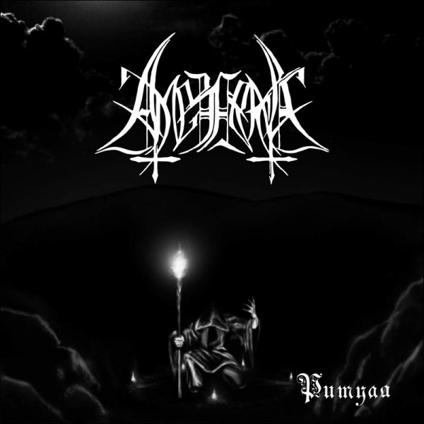 Дебютный альбом проекта АМЕЗАРАК - Ритуал (2012)