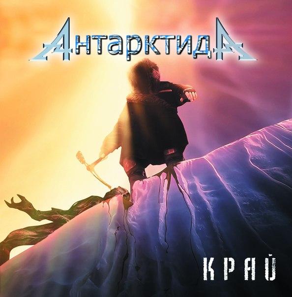 Вышел дебютный альбом группы АНТАРКТИДА - Край (2012)