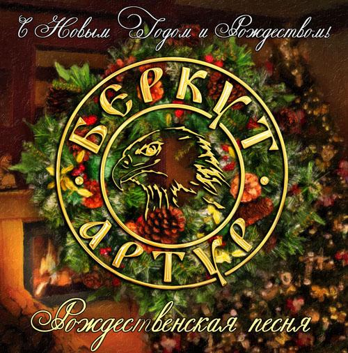 Артур Беркут - Рождественская песня