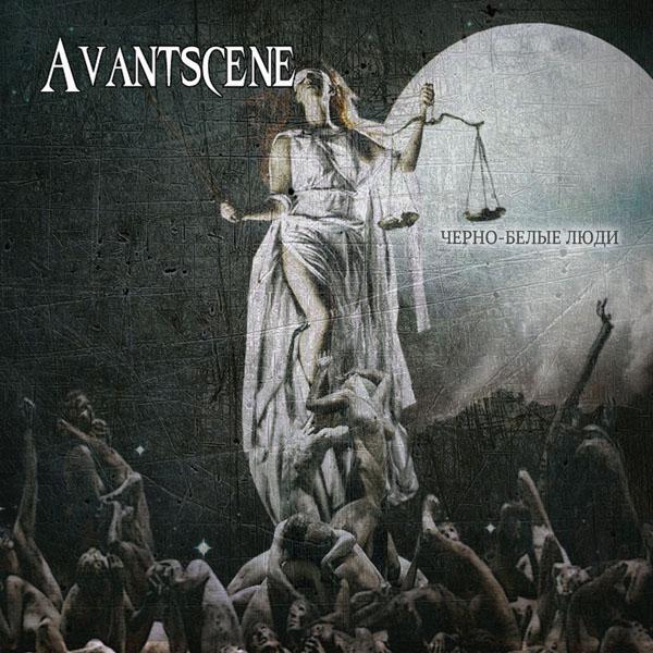 Вышел дебютный альбом AVANTSCENE - Черно-белые люди (2014)