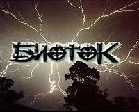 Новая песня группы БИОТОК - Декаданс