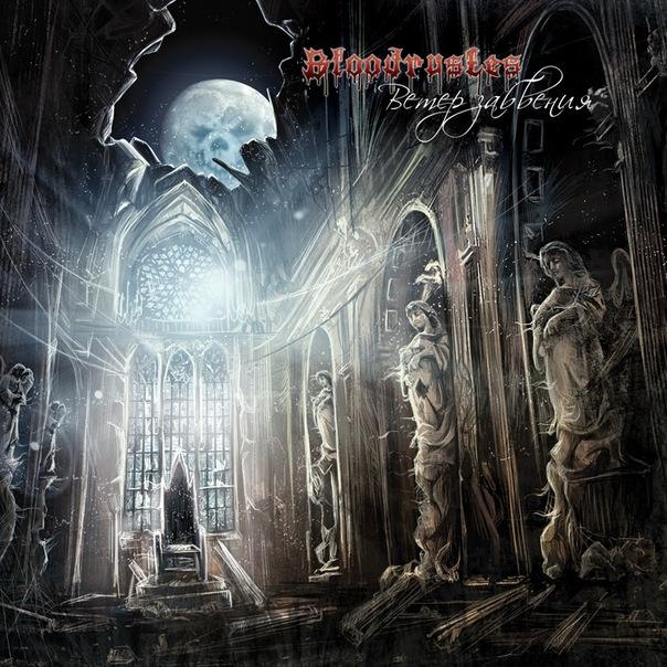 Вышел дебютный альбом BLOODRUSTES - Ветер забвения (2011)