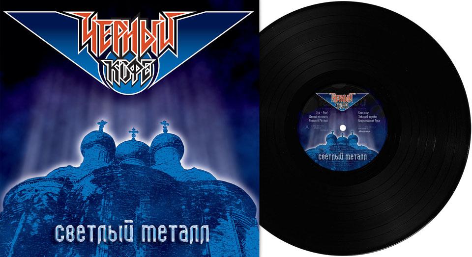 Переиздание альбома группы ЧЕРНЫЙ КОФЕ - Светлый металл