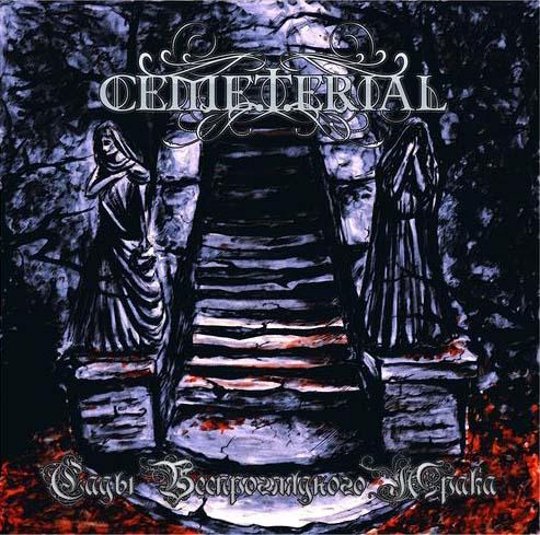 Вышел дебютный альбом CEMETERIAL - Сады беспроглядного мрака (2011)