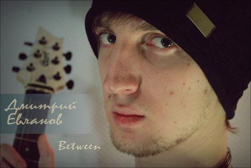 Сольный сингл Дмитрия Евланова (ГОСПОЖА БЕЛЛАДОННА) - Between (2012)