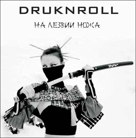 Новый альбом DRUKNROLL - На лезвии ножа (2012)