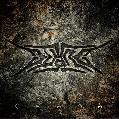 Промо-ролик дебютного альбома DVÄRG - Скала (2012)