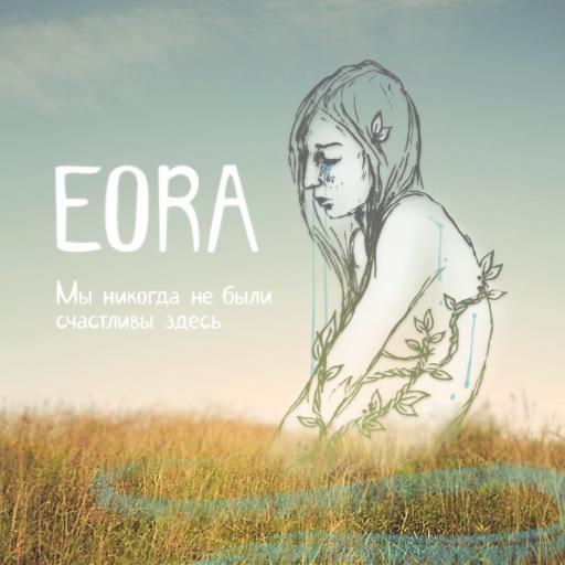 Дебютный EP группы EORA - Мы никогда не были счастливы здесь (2011)