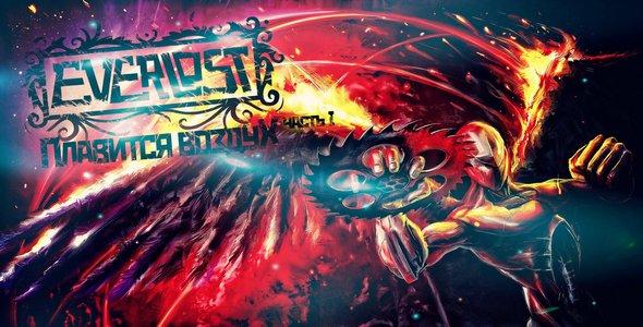 Новый сингл EVERLOST - Плавится воздух. Часть 1 (2012)