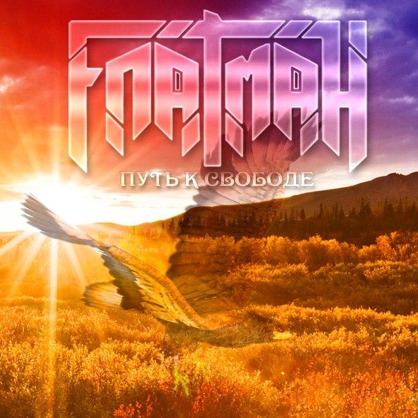 Дебютный альбом группы ФЛАГМАН - Путь к свободе (2012)