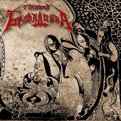 Дебютный EP группы ГОСПОЖА БЕЛЛАДОННА - Узнай лжеца (2012)