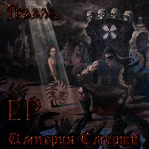 Дебютный EP группы ГРААЛЬ - Империя смерти (2014)