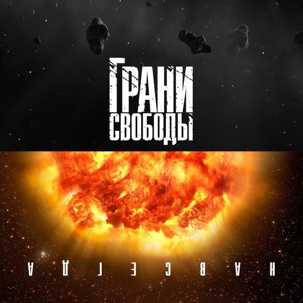 Вышел дебютный альбом группы ГРАНИ СВОБОДЫ - Навсегда (2012)