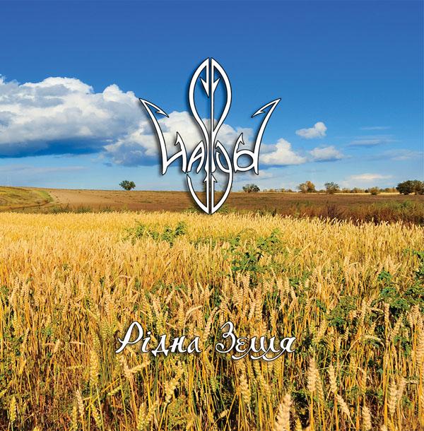 Вышел дебютный EP группы HASPYD - Рідна земля (2013)