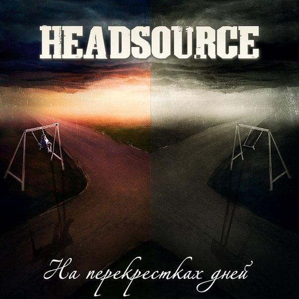 Новые сингл и видеоклип HEADSOURCE - На перекрестках дней