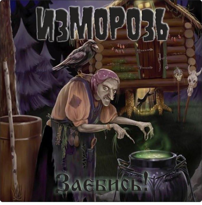 Новый EP группы ИЗМОРОЗЬ - Заебись (2013)