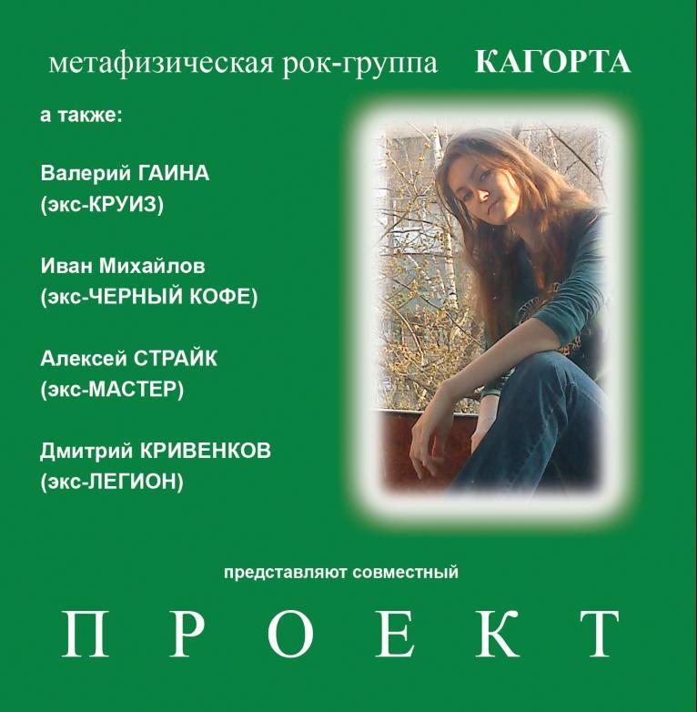 Новый сингл группы КАГОРТА