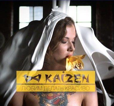 Доступен для скачивания дебютный альбом KAIZEN - Любим делать красиво (2011)