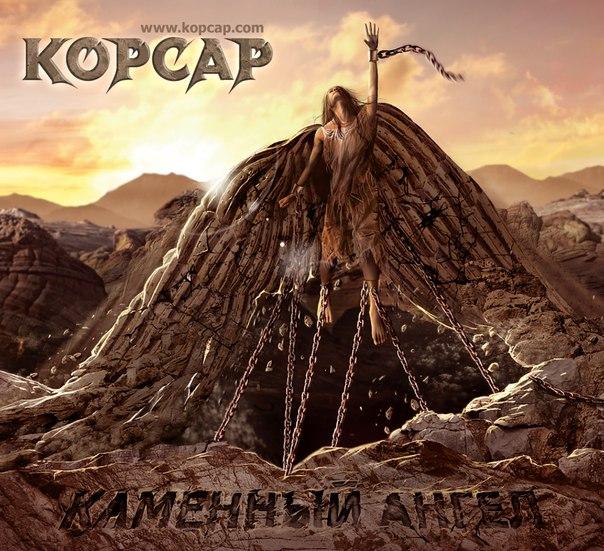 Доступен для скачивания сингл группы КОРСАР - Каменный ангел (2012)