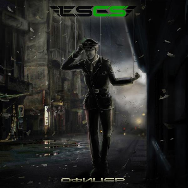 Дебютный альбом LSCS - Офицер (2013)