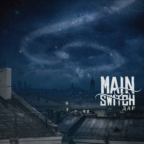 Вышел дебютный альбом MAIN SWITCH - Дар (2011)