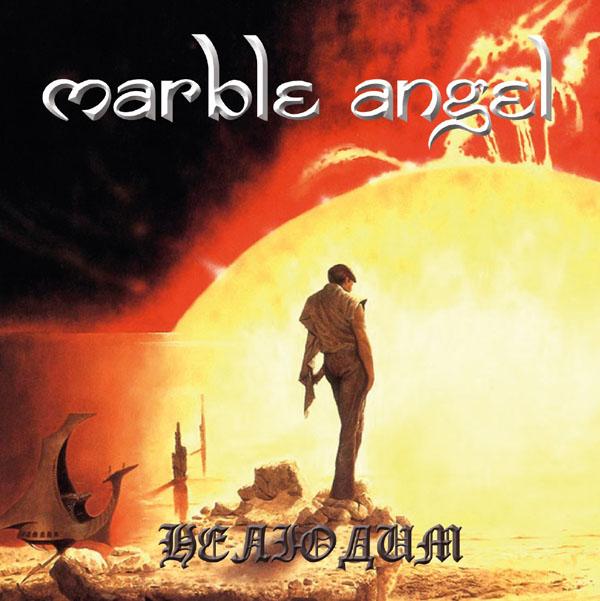MARBLE ANGEL - Нелюдим (2012)