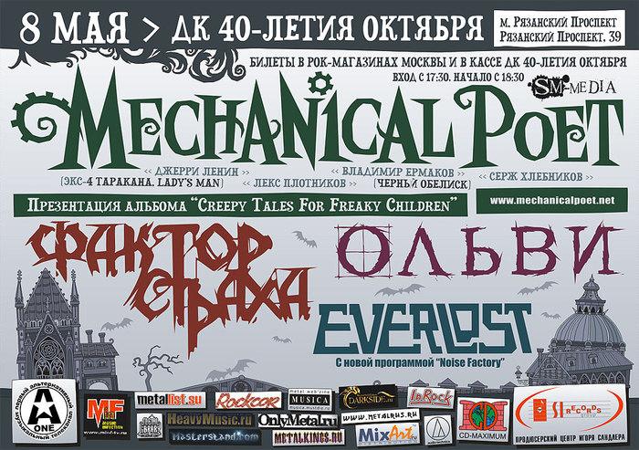 Аудио-бутлег MECHANICAL POET (08.05.2007)
