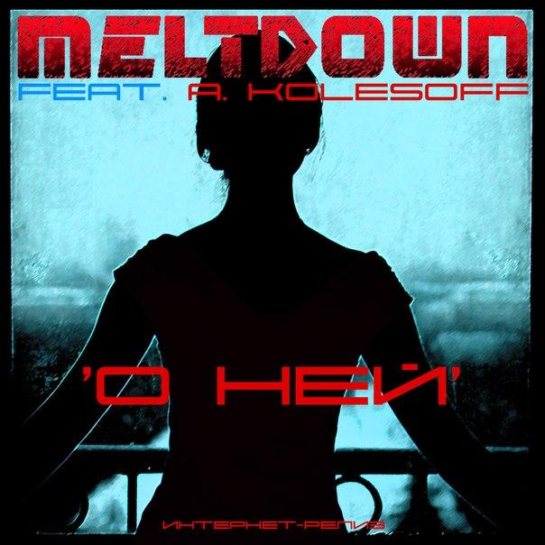 Новый сингл MELTDOWN - О ней