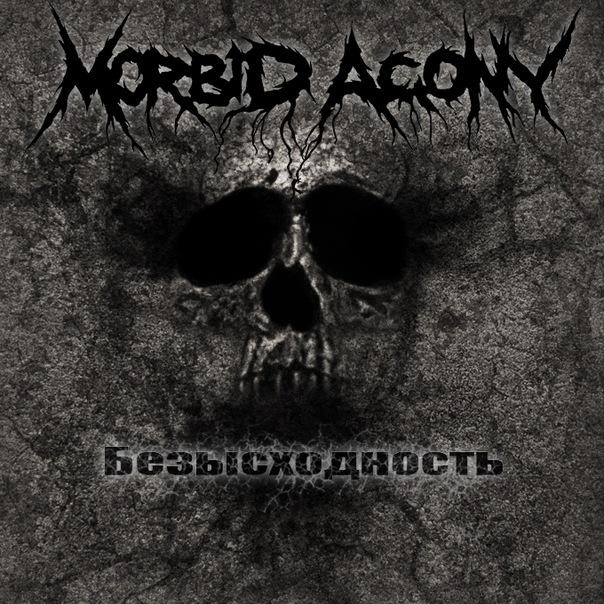 Вышел дебютный альбом MORBID AGONY - Безысходность (2011)