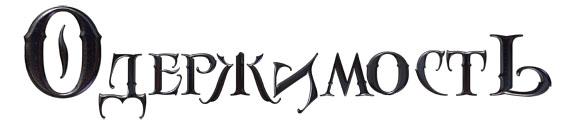 MASTERSLAND.COM представляет группу ОДЕРЖИМОСТЬ с песней «Руки прочь» на INTERNET TRIBUTE TO МАСТЕР. XXV