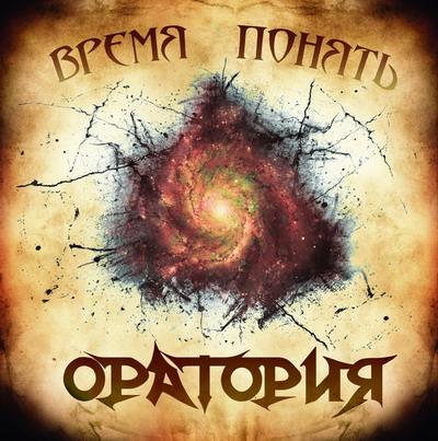 ОРАТОРИЯ - Время понять (2011)