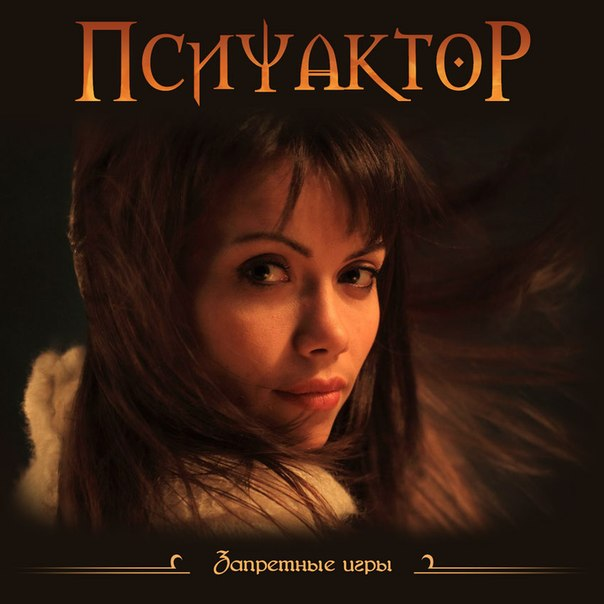 Дебютный альбом группы ПСИФАКТОР - Запретные игры (2012)