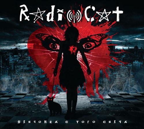 Дебютный альбом RADIOCAT - Девчонка с того света (2012)