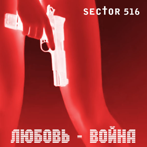 Вышел альбом SECTOR 516 - Любовь - война (2013)