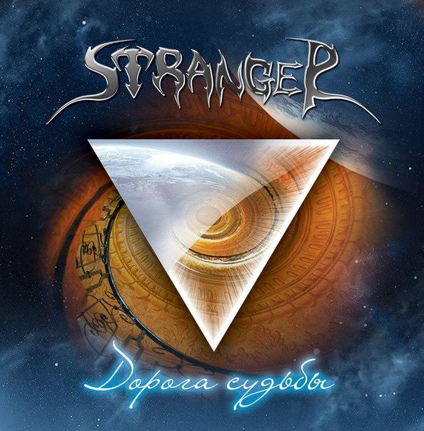 Дебютный альбом STRANGER - Дорога судьбы (2012)