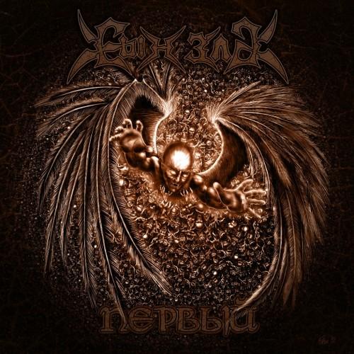 Новый альбом группы СЫН ЗЛА - Первый (2012)