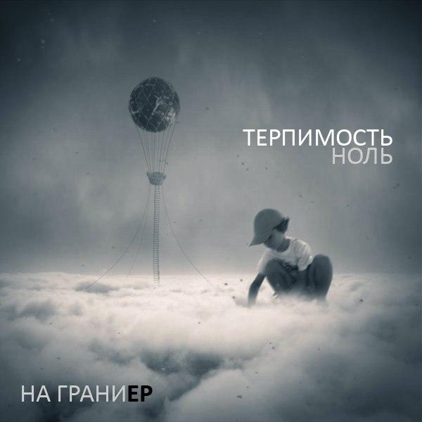 Новый EP группы ТЕРПИМОСТЬ НОЛЬ - На грани (2012)